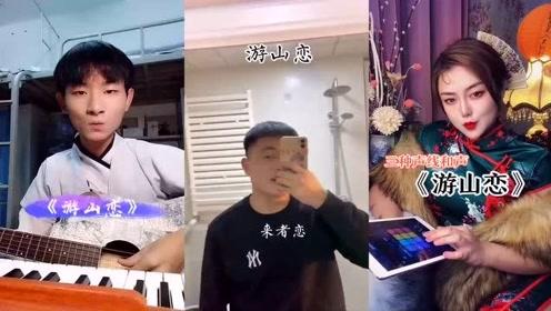 翻唱网络热歌《游山恋》,最后一位小哥哥穿旗袍唱戏腔,妖娆到让女人惭愧