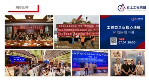 2020年岩土工程联盟行业协会宣传片