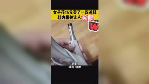 网友调侃:这科技含量远不止15块!