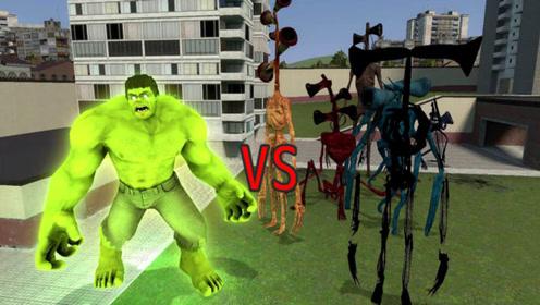 【GMOD】终极形态绿巨人和七种与众不同的警笛头对战!