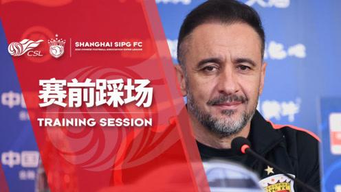 2020赛季中超联赛第十七轮江苏苏宁易购vs上海上港赛前踩场