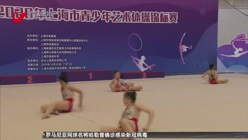 展现运动艺术之美  上海市青少年艺术体操锦标赛开赛