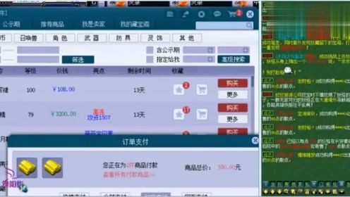 梦幻西游:王谢CC号被骗了,多位受害者齐聚在老王直播间,联手万元进阶