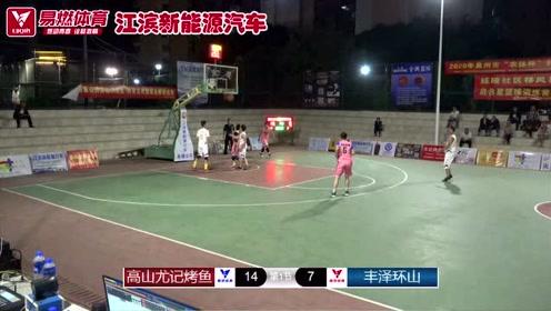 """易燃体育-2020年泉州市""""农体杯""""村、居(冬季)篮球联赛精彩集锦10.28"""