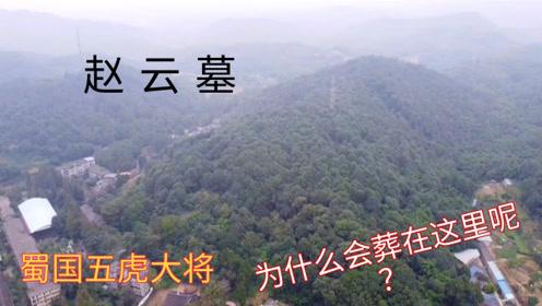 探游赵云墓,五虎上将怎么会葬于此,真像与大家心中的完美可能差别很大