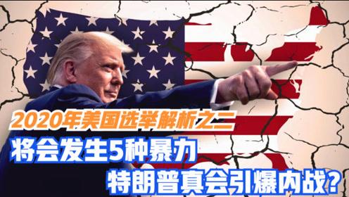2020年美国选举解析之二:将发生5种暴力,特朗普真会引爆内战?