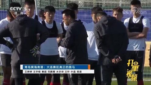 青岛黄海青港:大连赛区真正的黑马