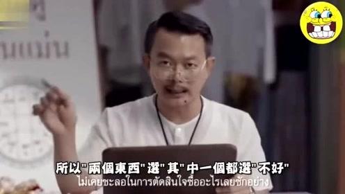 泰国搞笑广告:算命大师带你飞