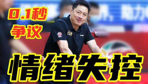0.1秒悬案!CBA争议判罚广厦赛后拒绝退场,李春江情绪失控