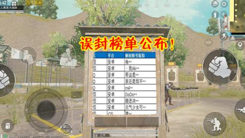 """和平精英:光子发布2种""""封号榜单""""一个封神一个竟是误封!"""