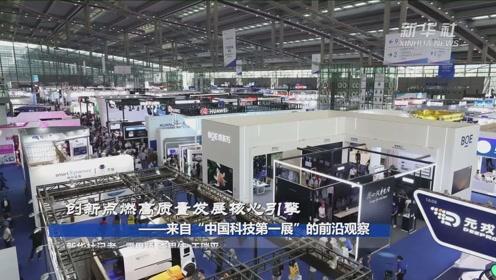 """创新点燃高质量发展核心引擎——来自""""中国科技第一展""""的前沿观察"""