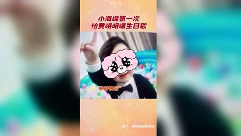 小海绵第一次给黄晓明唱生日歌,软软糯糯超可爱~