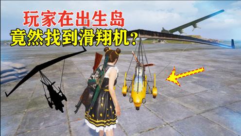 和平精英:出生岛上面还有滑翔机?怎么找到的!