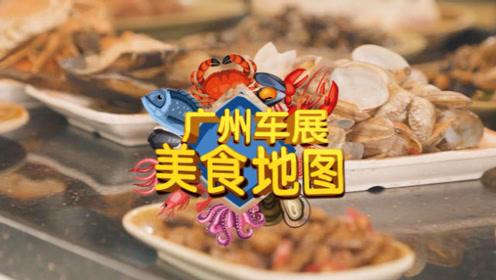 【明范儿】广州车展美食地图