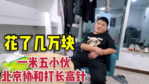 身高矮的朋友有救了,北京协和还能打长高针,采访小伙具体流程