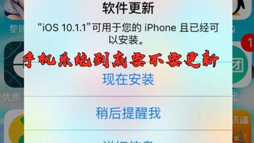 手机经常弹出系统升级,到底要不要更新?幸亏内行人提醒,有讲究
