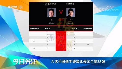 六名中国选手晋级斯诺克北爱尔兰赛32强