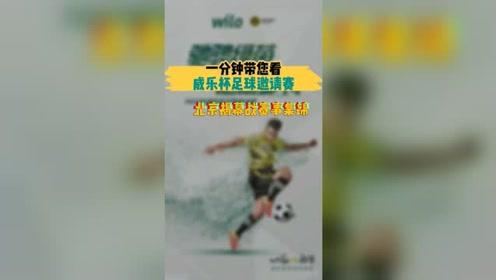 威乐杯足球邀请赛精彩集锦