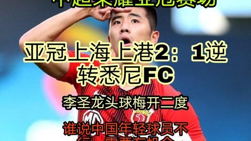 亚冠上海上港2:1悉尼FC开门红,李圣龙头球梅开二度,为中超喝彩