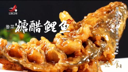 非遗美食:国家级非遗美食——糖醋鲤鱼