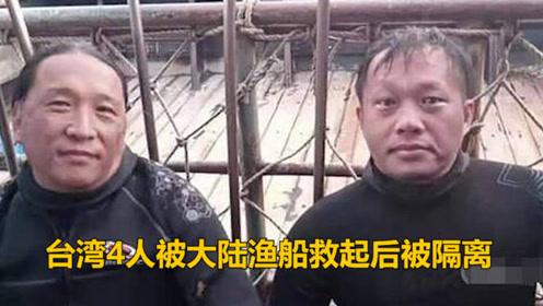 大陆渔船救起台湾4名研究员后,台方反应……