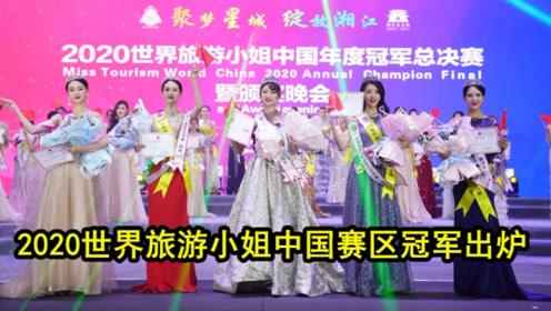 2020世界旅游小姐中国赛区冠军出炉