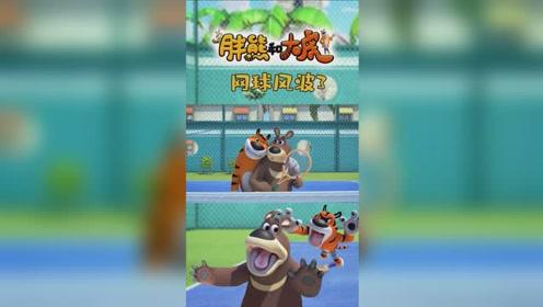 胖熊和大虎:《网球风波3》幽默搞笑动画,大虎