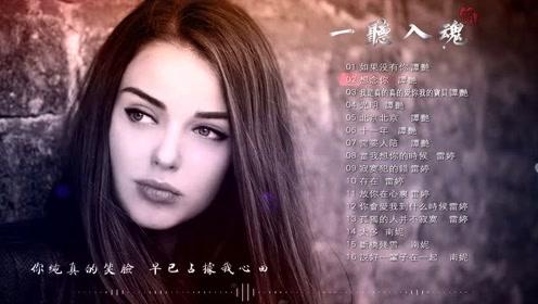 【一听入魂 五大Hi-Fi女声 】顶级磁性女声HIFI音乐天碟 CD2