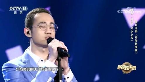 王上深情演唱《我是一只小小鸟》,一首经典励志歌曲,太好听了!