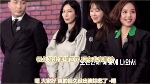 韩剧顶楼三位女主参加综艺节目花絮