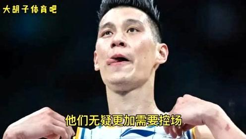 北京首钢好消息!林书豪回归迎重大利好,姚明出手了,秦晓雯乐了
