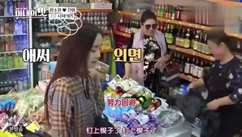 韩国综艺:咸素媛婆婆在韩国买食材,一次花了36万韩元,咸素媛都懵了!