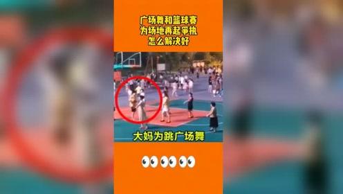 广场舞和篮球赛,为场地再起争执,怎么解决好