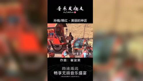 音乐剧韩红神话