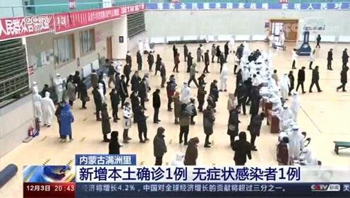 內蒙古滿洲里:新增本土確診1例,無癥狀感染者1例!