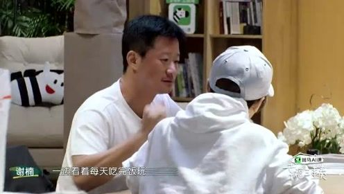谢楠吃着饭想起了两个孩子,谢楠对吴京说回去带孩子去旅游一下