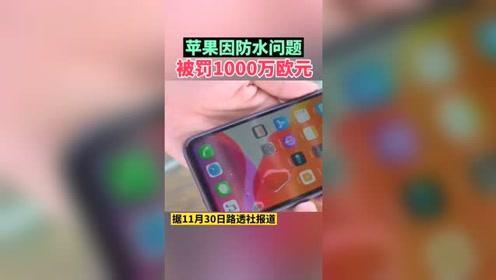 蘋果手機因為防水問題,被罰款一千萬歐元!