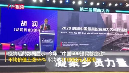 胡润:新经济成为今年中国创造财富最大的行业