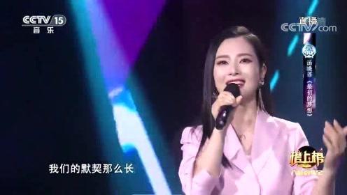 汤晓菲演唱《最初的梦想》,高音震撼人心,很好听的一首歌!