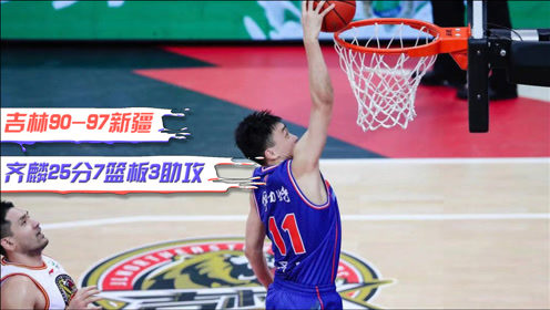 CBA精彩集锦:齐麟25+7,三分7中5,率领新疆胜吉林