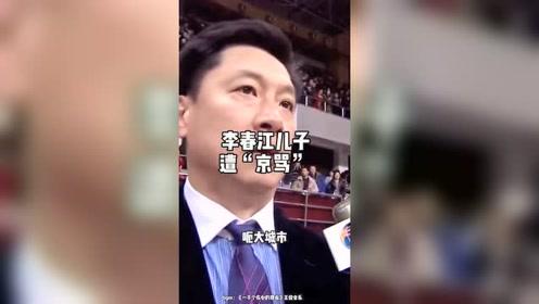 CBA高能时刻,此刻他只是一个父亲,李春江儿子遭京骂后父亲眼含泪光