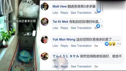 老外看中国:大陆小伙80块钱租的房子拍成视频,网友:比香港的好多了