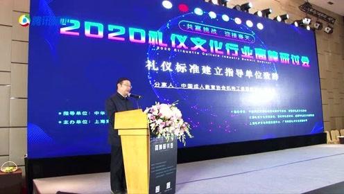 2020礼仪文化行业高峰研讨会在沪举办 礼仪培训师能力培训标准发布