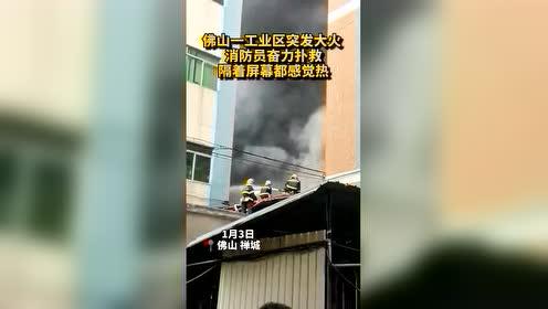 #热点速看#广东佛山一工业区发生火灾,消防员奋力扑救中。