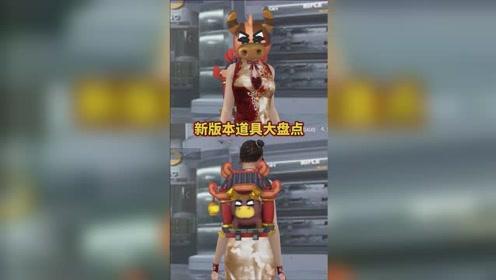 CF手游春节版本新道具大盘点!