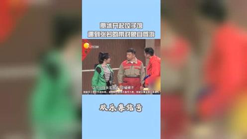 贾冰开起饺子馆,遇到张若昀带对象自驾游#搞笑
