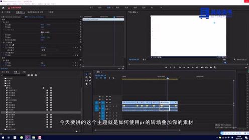具体读书pr基础教程如何给自己的视频添加转场