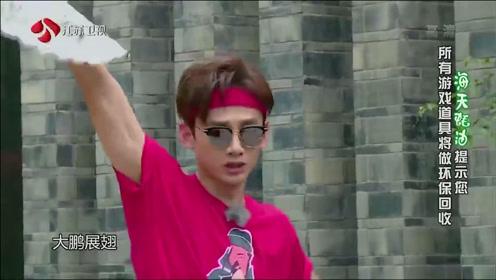综艺:白敬亭这个大鹏展翅,绝对是搞笑名场面