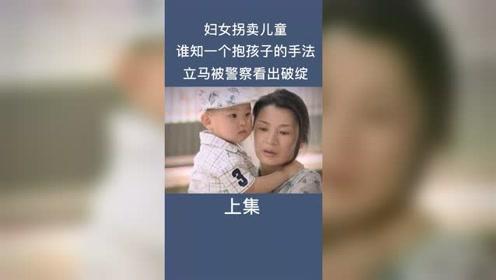 妇女抱着孩子的手法不对,警察一眼就看出有问