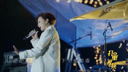 蔡明老师唱响经典歌曲《白狐》,熟悉的旋律好